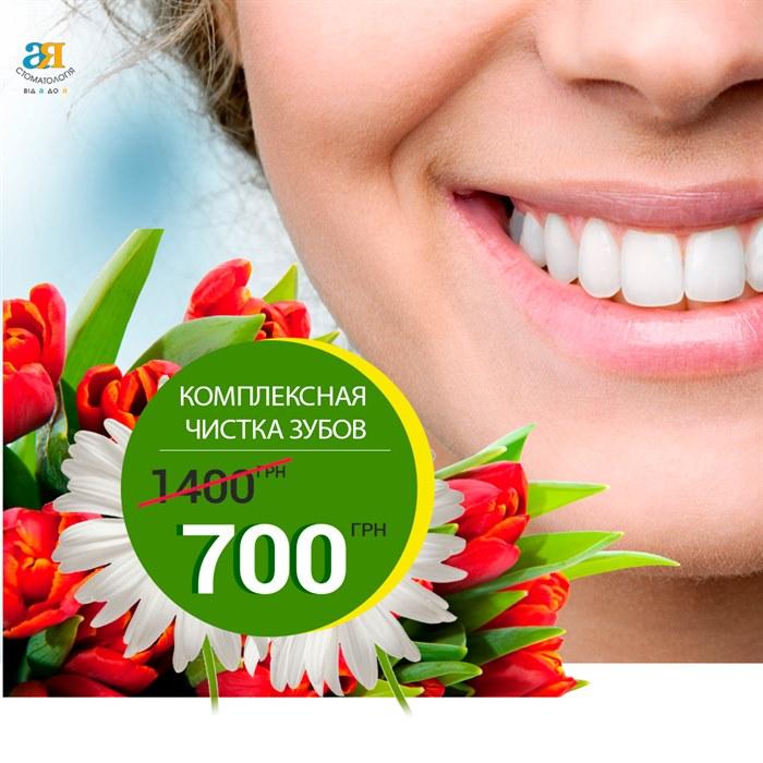 Комплексная чистка зубов за700 грнАкционная цена к наступлению весны