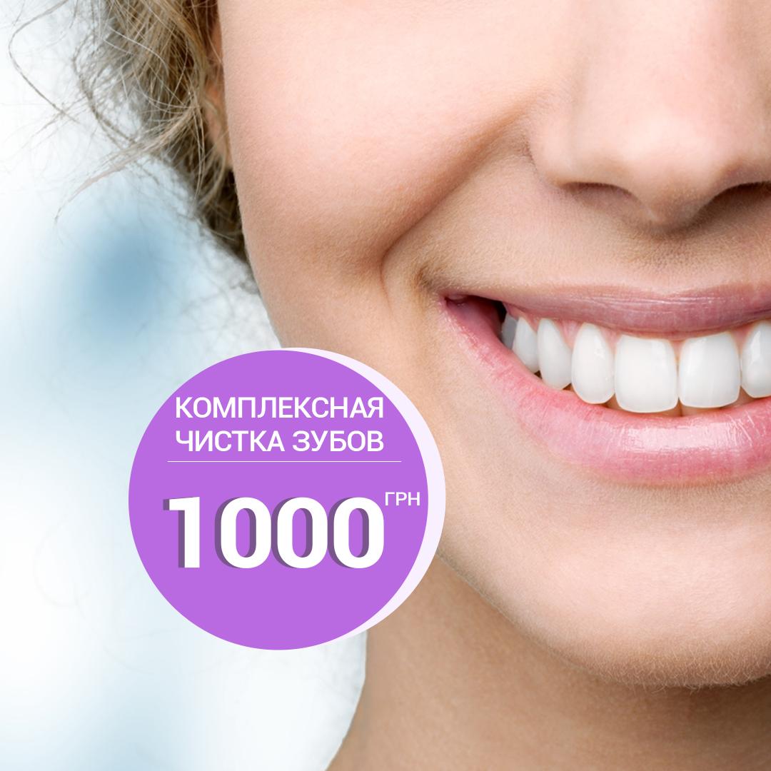 Комплексная чистка зубных отложений