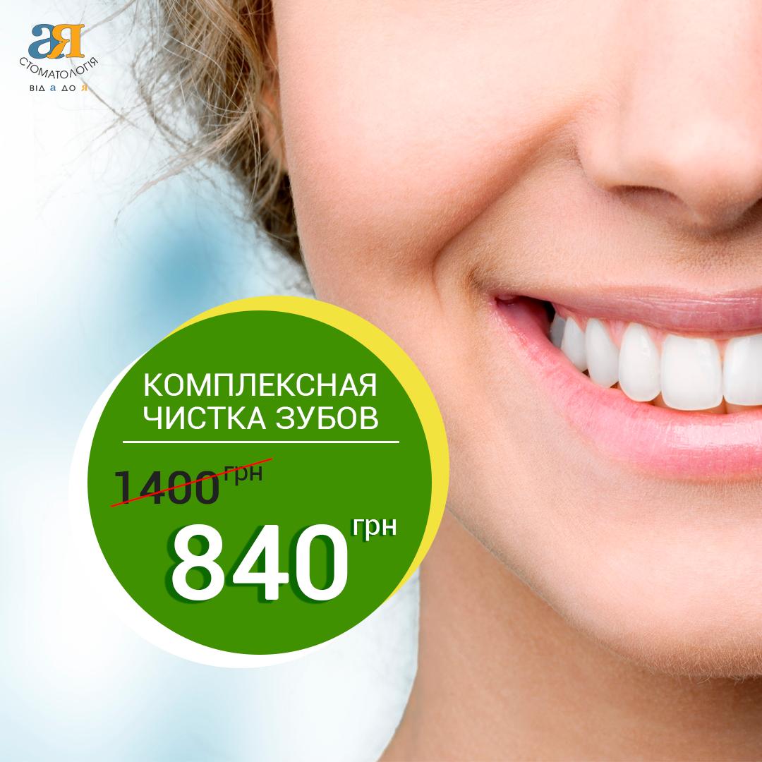 Комплексная чистка зубов за 840 грн